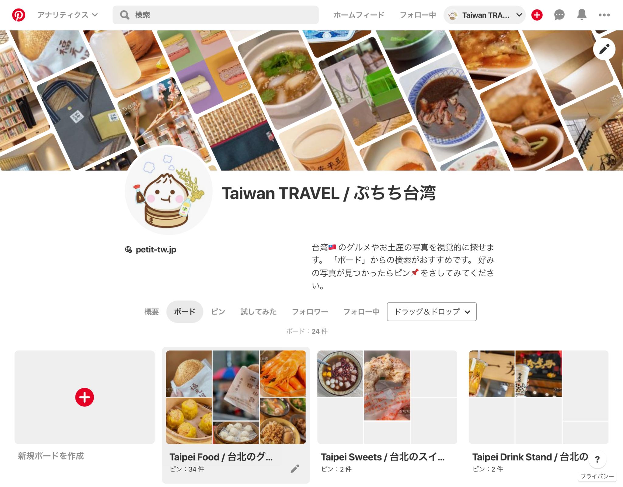 ぷちち台湾のピンタレスト