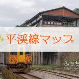 平渓線・瑞芳・猴硐のマップ(アイキャッチ画像)
