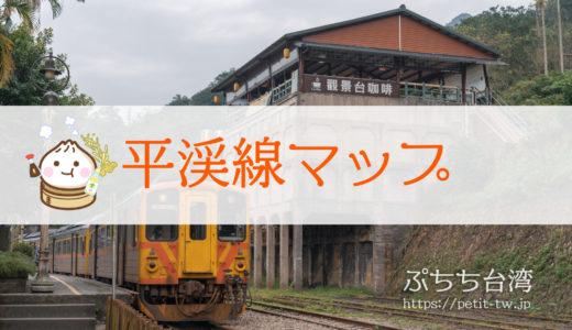 平渓線・瑞芳・猴硐の観光地図(マップ)