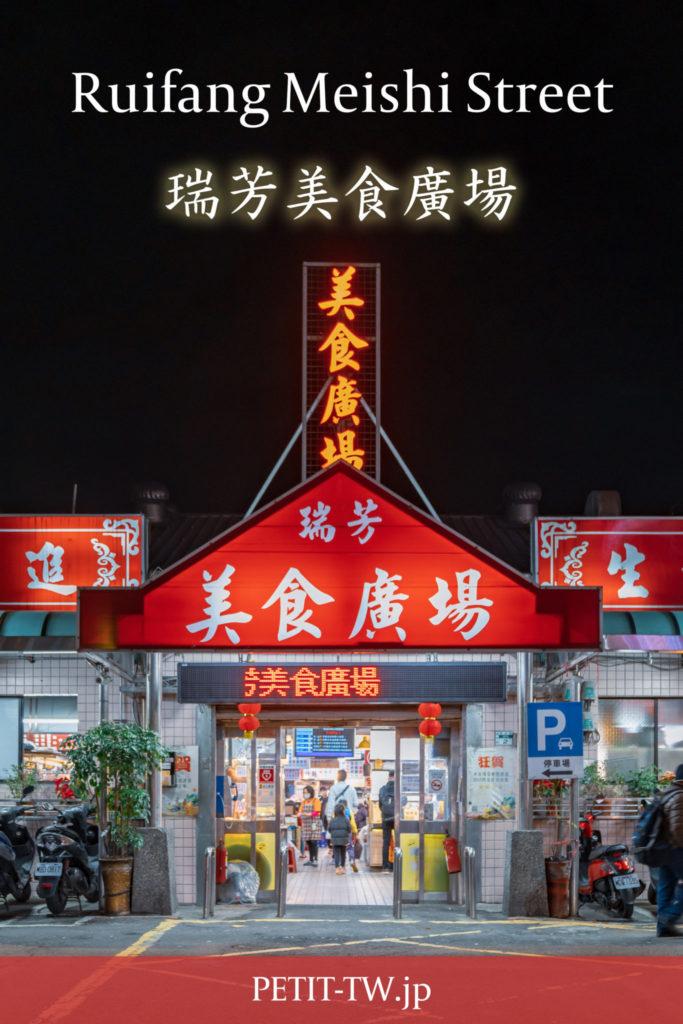 台湾・瑞芳美食廣場の入り口