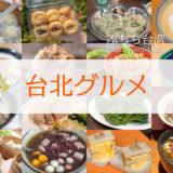 台北で食べる!美味しいグルメ 案内マップ付き