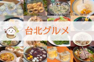 台北で食べる!美味しいグルメ 案内マップ付き(台北美食)