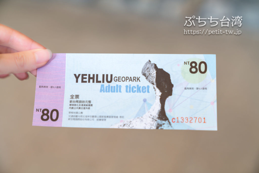 野柳地質公園のチケット