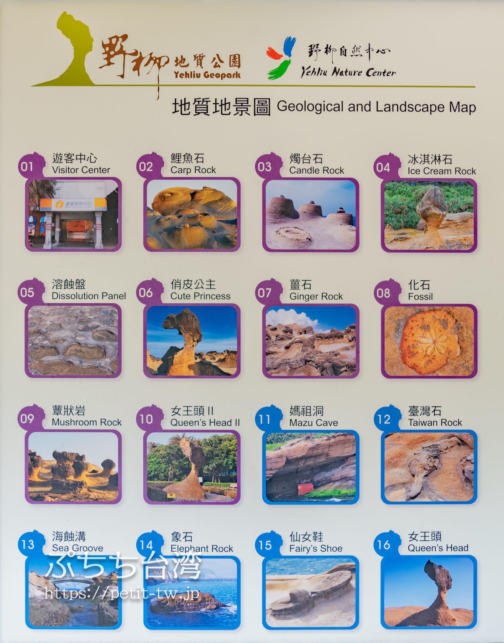 野柳地質公園の奇岩 一覧