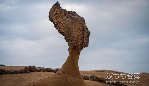 野柳地質公園 クイーンズヘッド(女王頭)奇岩の人気スポット