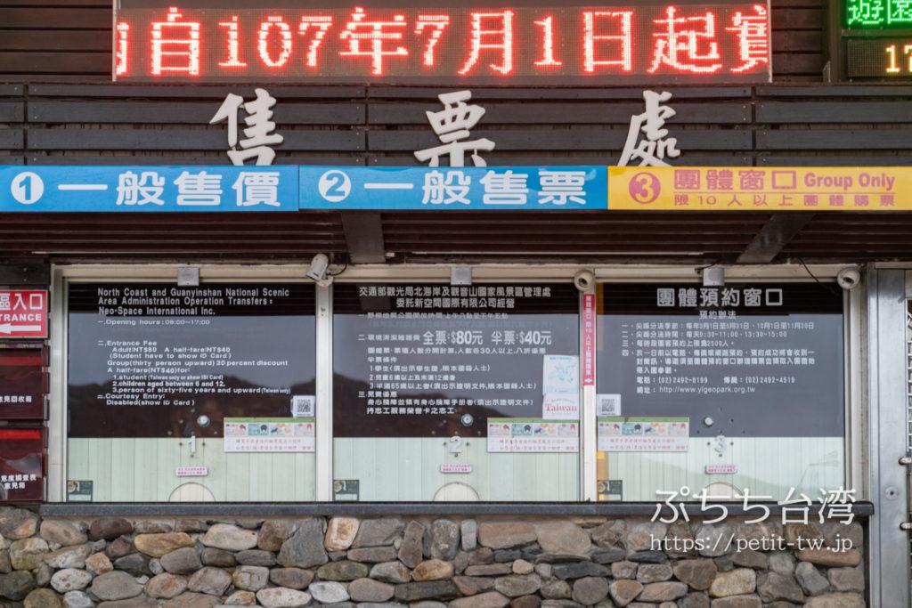 野柳地質公園のチケット窓口