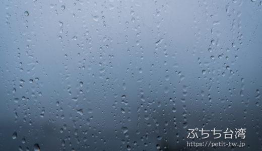 台湾各地の天気予報(気温、湿度、日の出、日の入りほか)