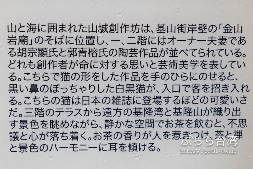 山城創作坊のお店説明