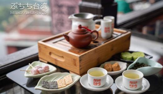 阿妹茶楼 九份の有名茶藝館 あめおちゃ