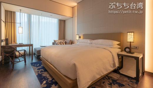 ルネッサンス台北士林ホテル宿泊記|Renaissance Taipei Shihlin Hotel