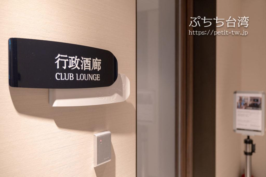 ルネッサンス台北士林ホテルのクラブラウンジ