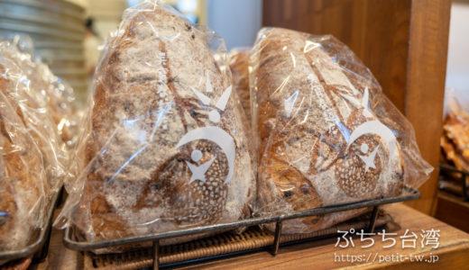 吳寶春麥方店 世界チャンピオンのパンが美味しすぎる!超有名人気ベーカリー本店(高雄)