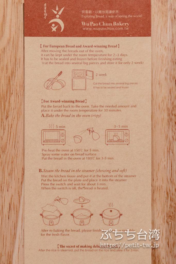 吳寶春麥方店のパンの冷凍と解凍方法