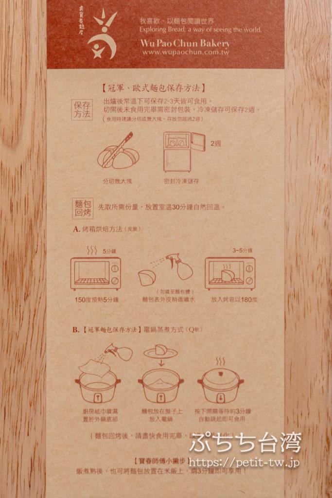 吳寶春麥方店のパンの冷凍方法