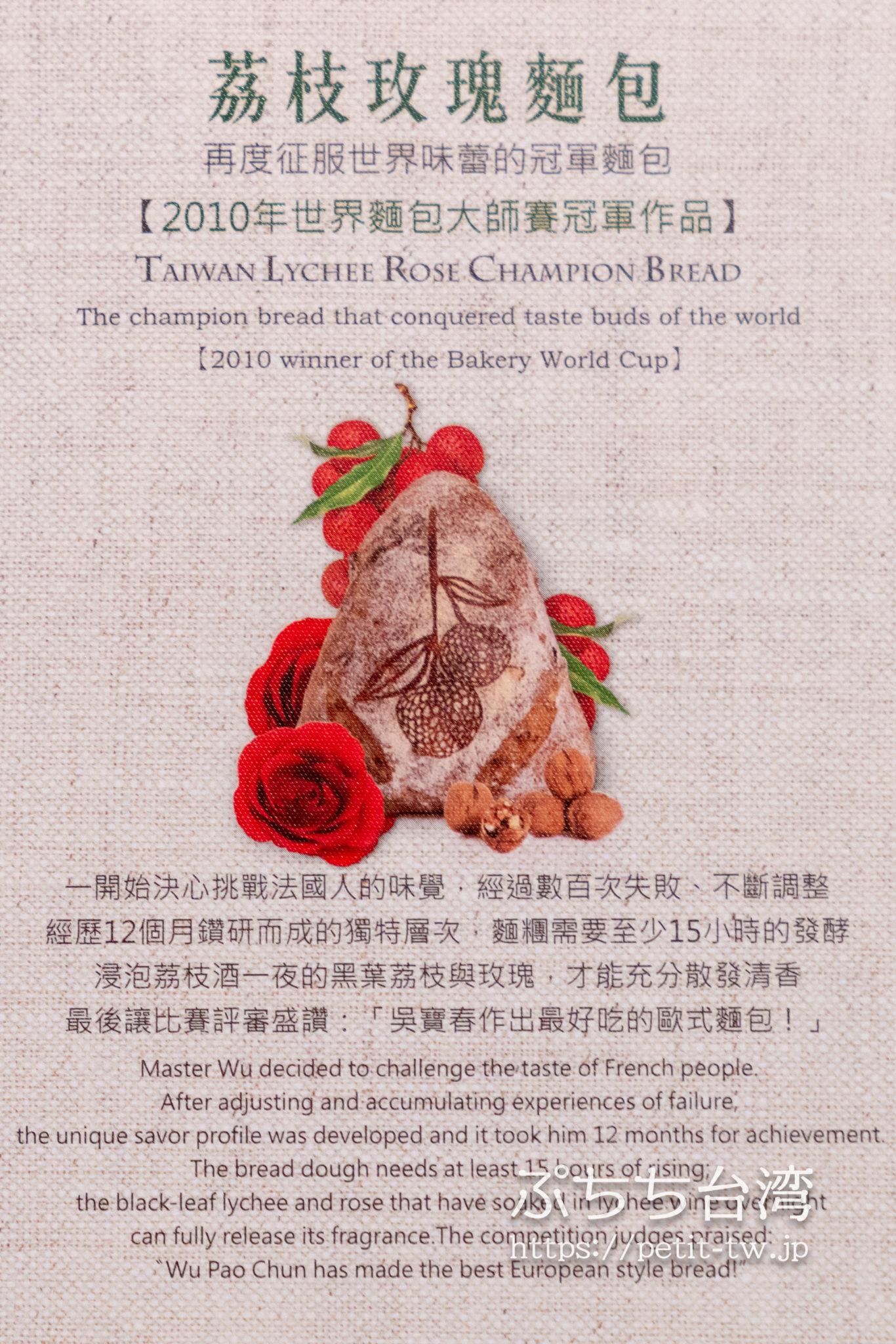 吳寶春麥方店のチャンピオンの茘枝玫瑰麵包 Taiwan Lychee Rose Champion Bread