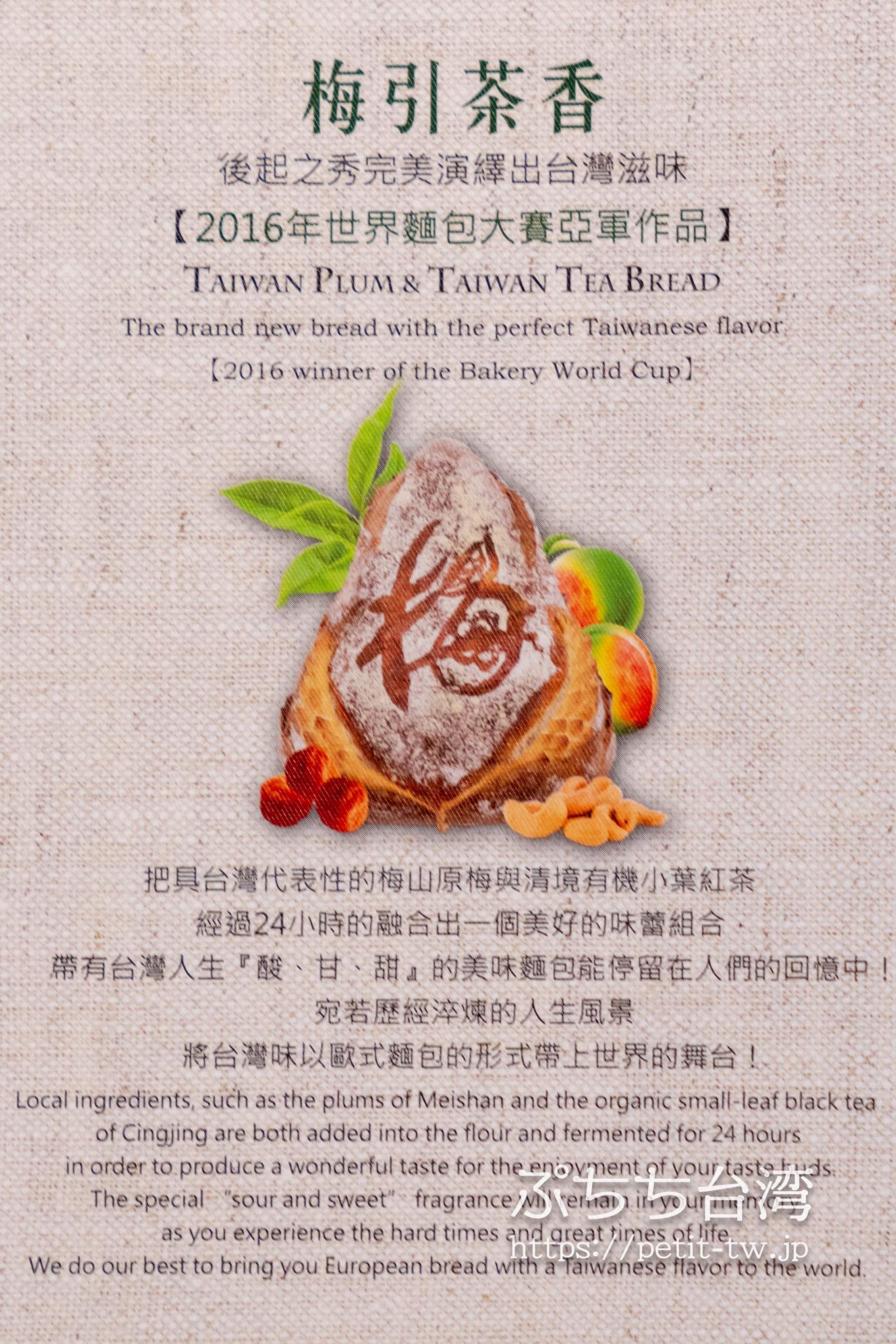 吳寶春麥方店のチャンピオンの梅引茶香 Taiwan Plum & Taiwan Tea Bread