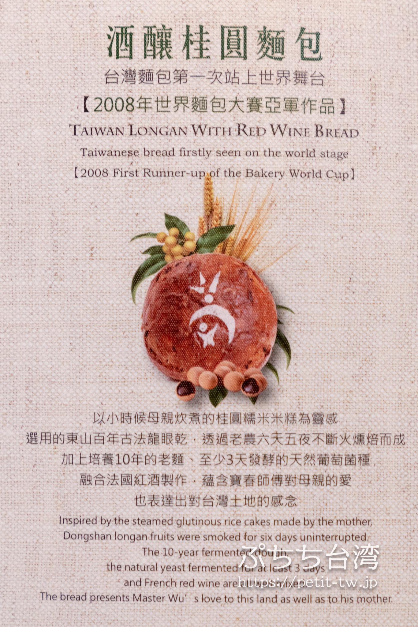 吳寶春麥方店のチャンピオンのパンの酒醸桂圓麺包 Taiwan Longan with Red Wine Bread