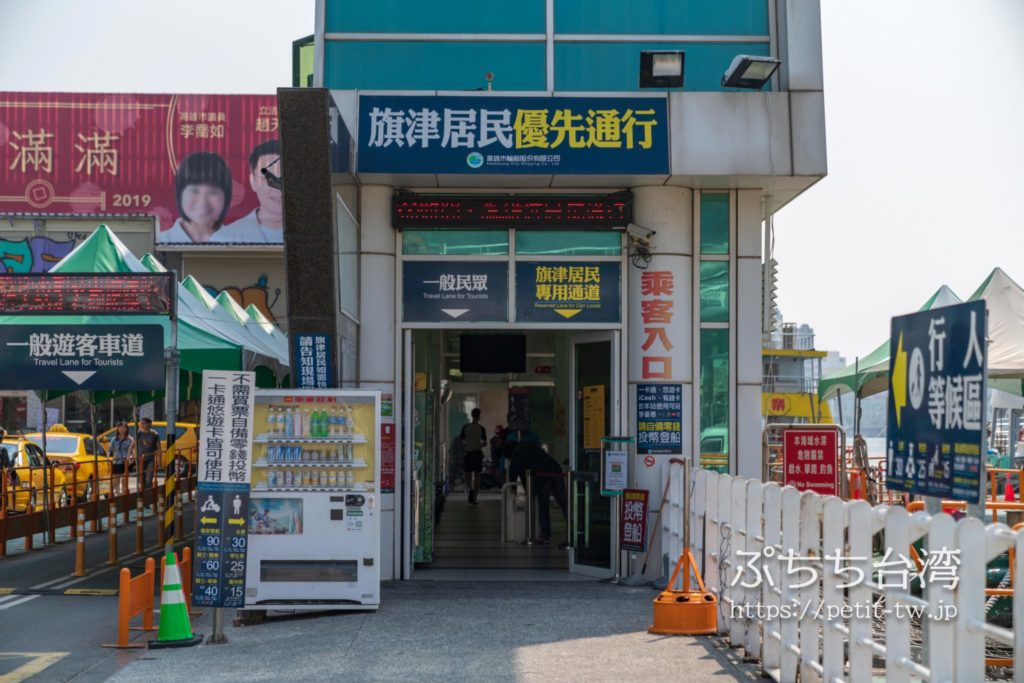 高雄の旗津行きフェリーターミナル「鼓山輪渡站」
