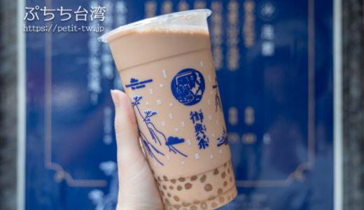 御典茶 お茶屋さんの白タピオカミルクティー(高雄)