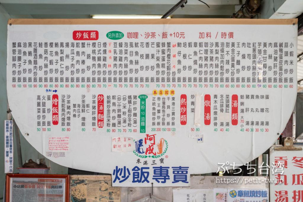 阿成炒飯專賣店の大連總店のメニュー