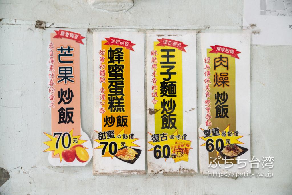 阿成炒飯専売店のメニュー