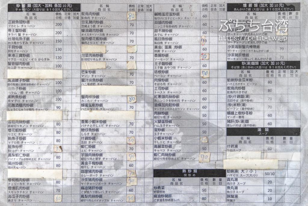 阿成炒飯専売店の日本語のメニュー