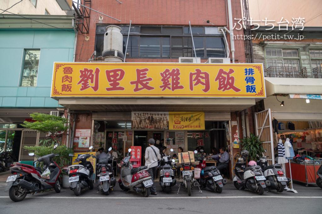 劉里長雞肉飯の外観