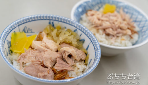 劉里長雞肉飯 美味しすぎ!嘉義名物 七面鳥の火鶏肉飯