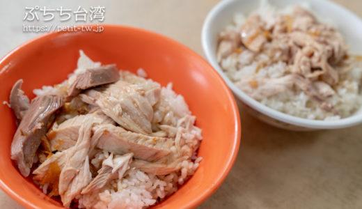 東門雞肉飯 嘉義名物 七面鳥の火鶏肉飯を食べ歩き