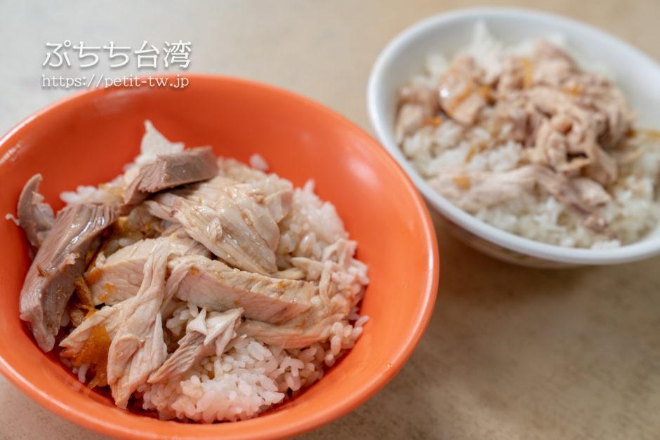 嘉義の東門鶏肉飯の火鶏肉飯