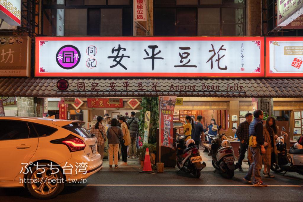 安平豆花の本店の外観
