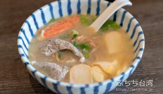松霖鍋燒始府 お洒落な鍋焼き意麺店(台南)