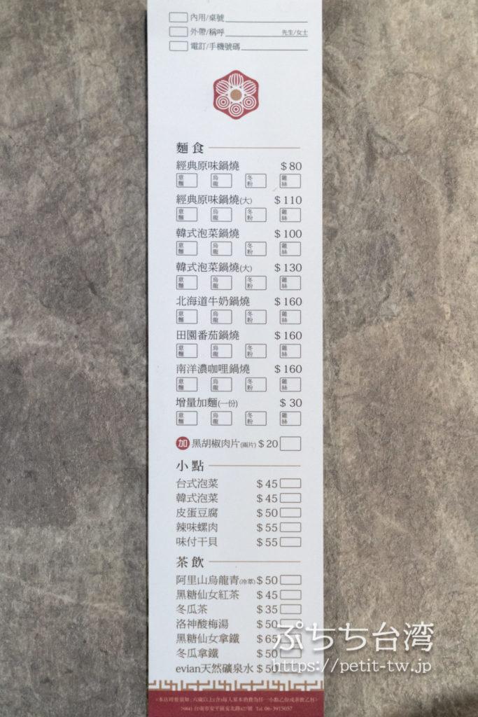 松霖鍋燒始府のメニュー表