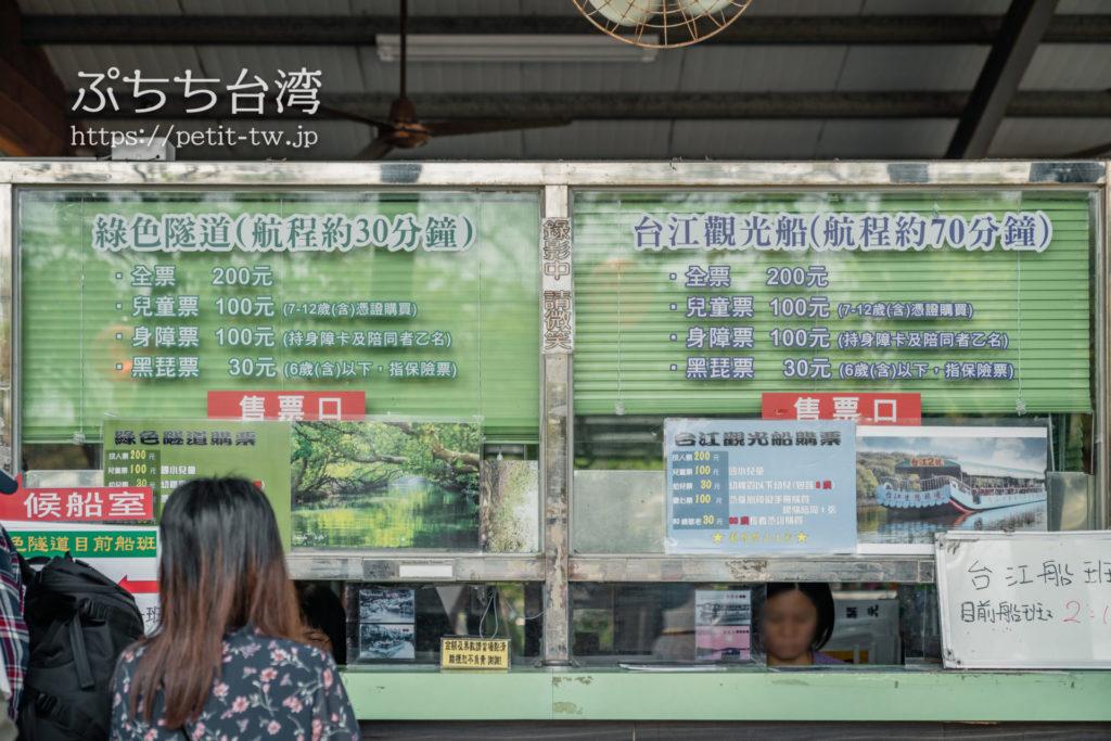 四草緑色隧道のチケット売り場