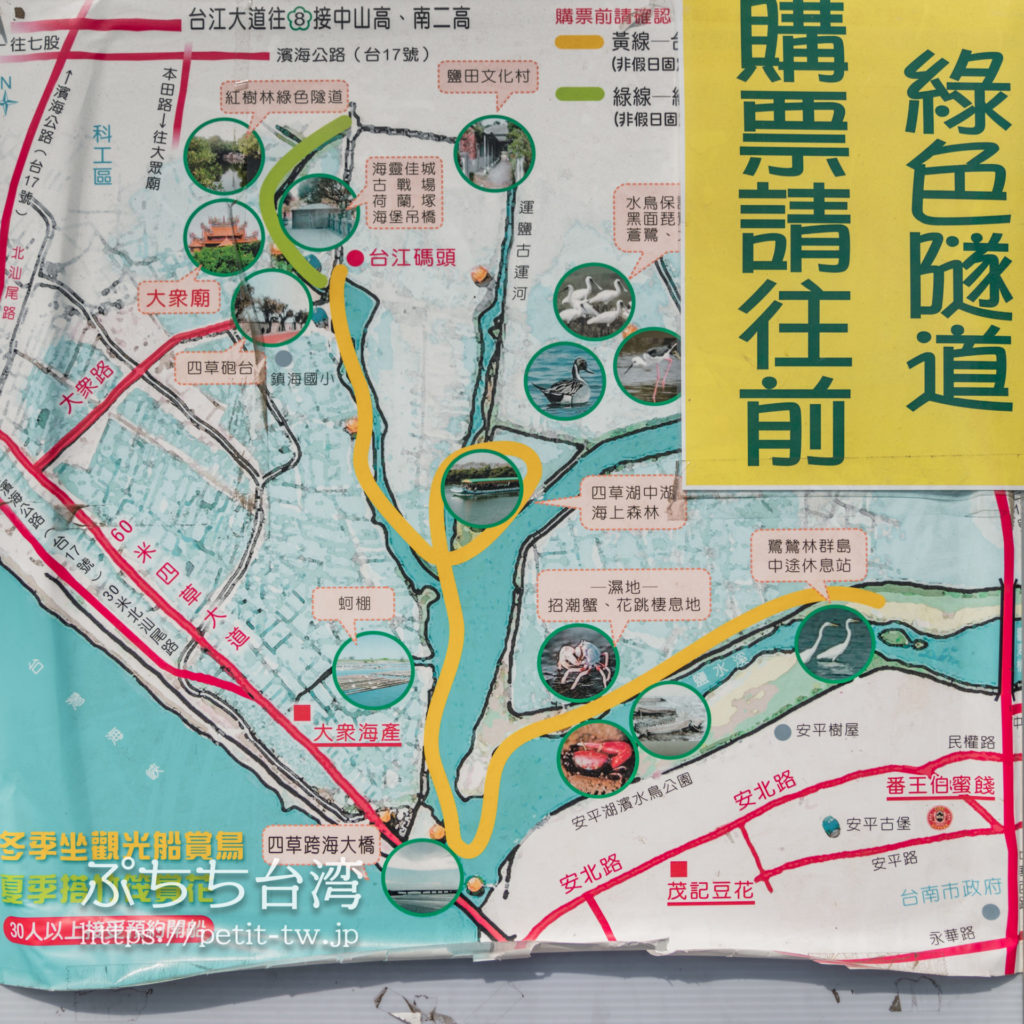 四草緑色隧道のクルーズのルートマップ