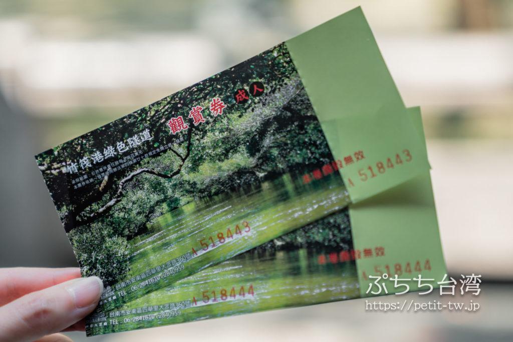 四草緑色隧道のチケット