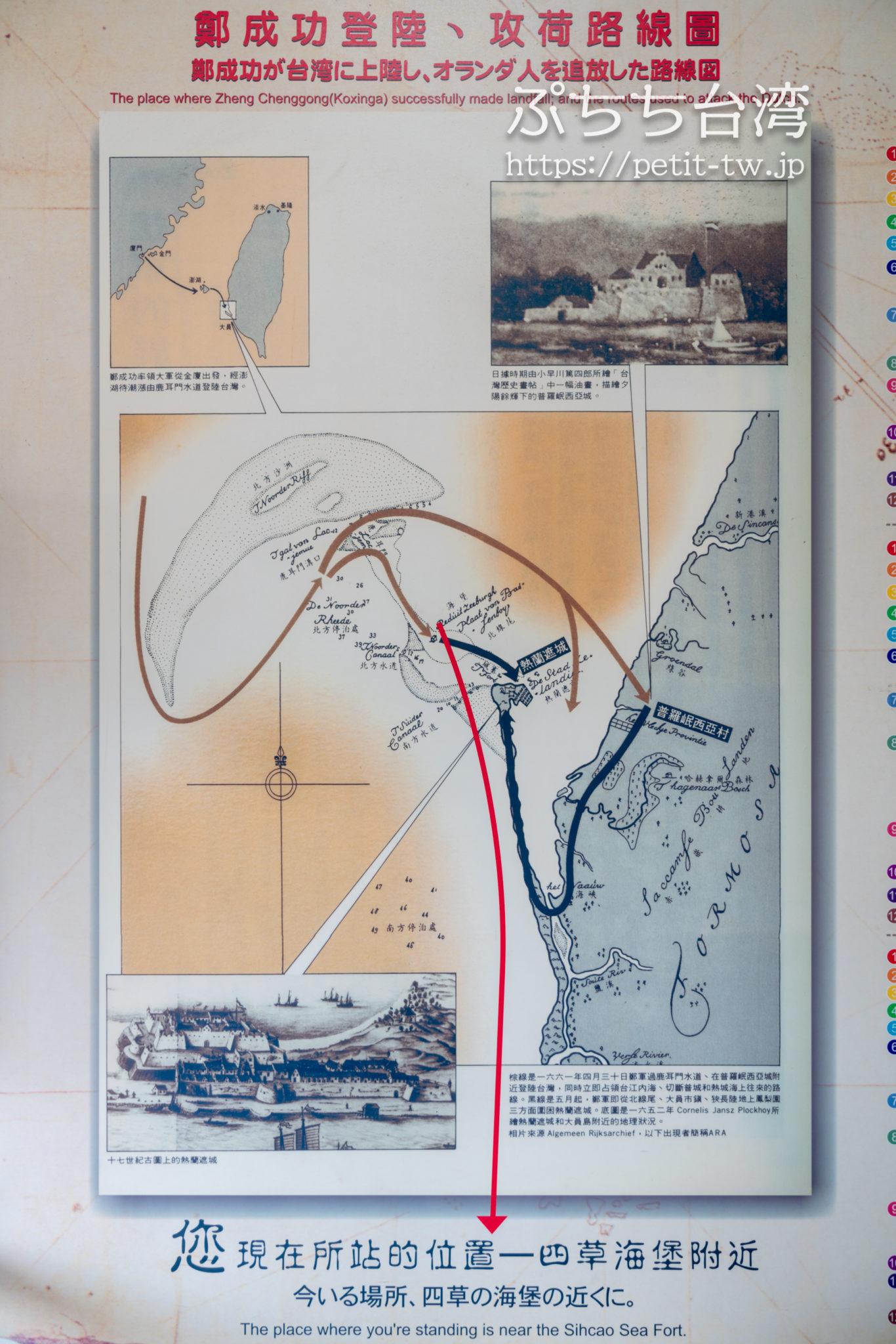 鄭成功が台湾に上陸し、オランダ人を追放した路線図