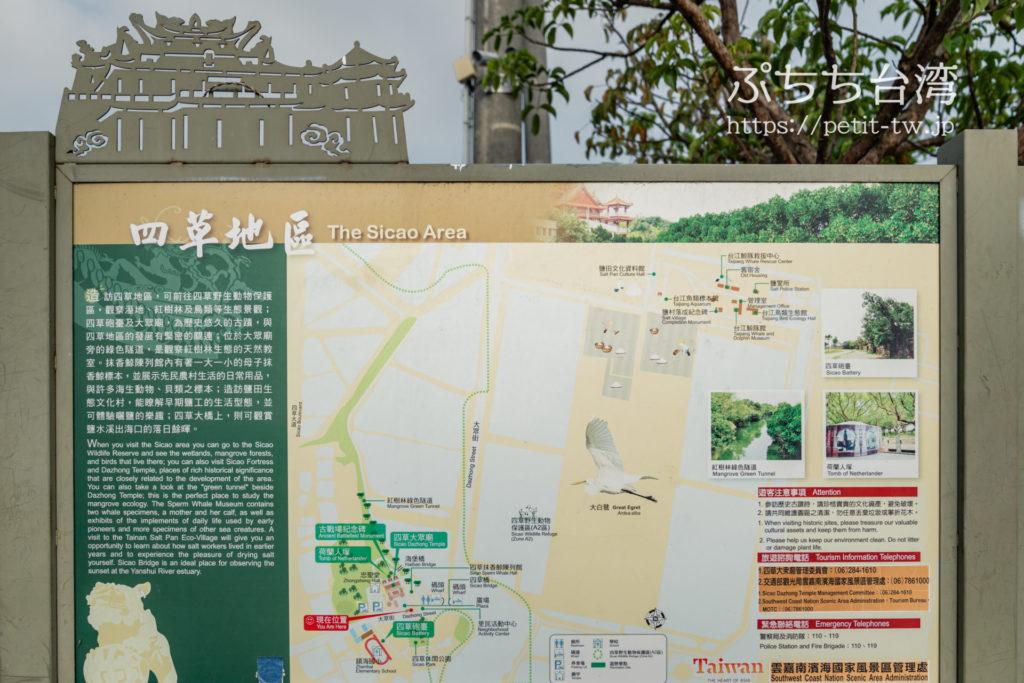 台南の四草地区のエリアマップ