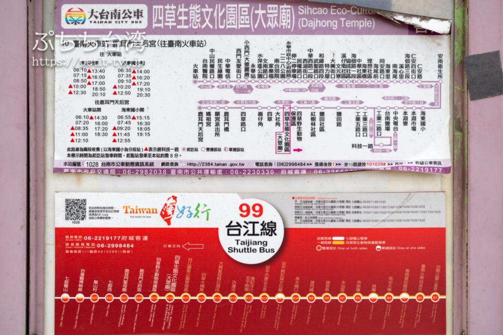 台南の路線バスの停留所一覧