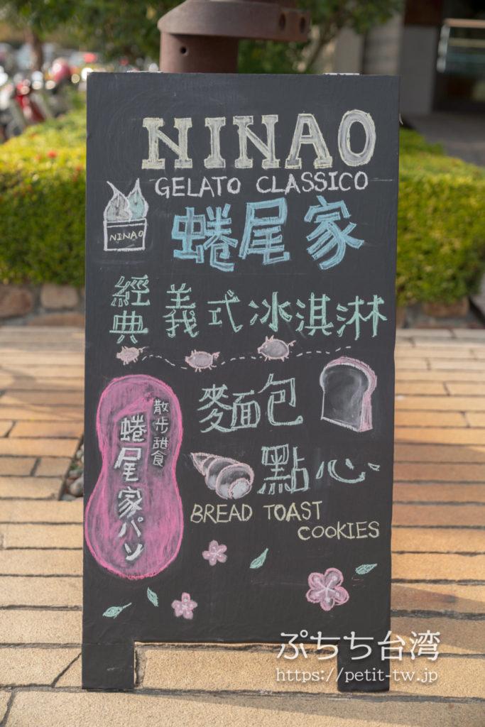 NINAO Gelato 蜷尾家 經典冰淇淋のメニュー