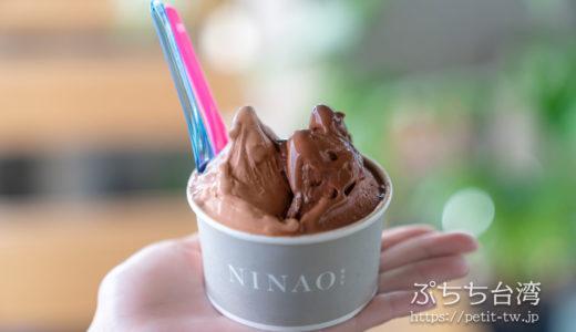 NINAO Gelato 蜷尾家 經典冰淇淋 ジェラート店(台南)