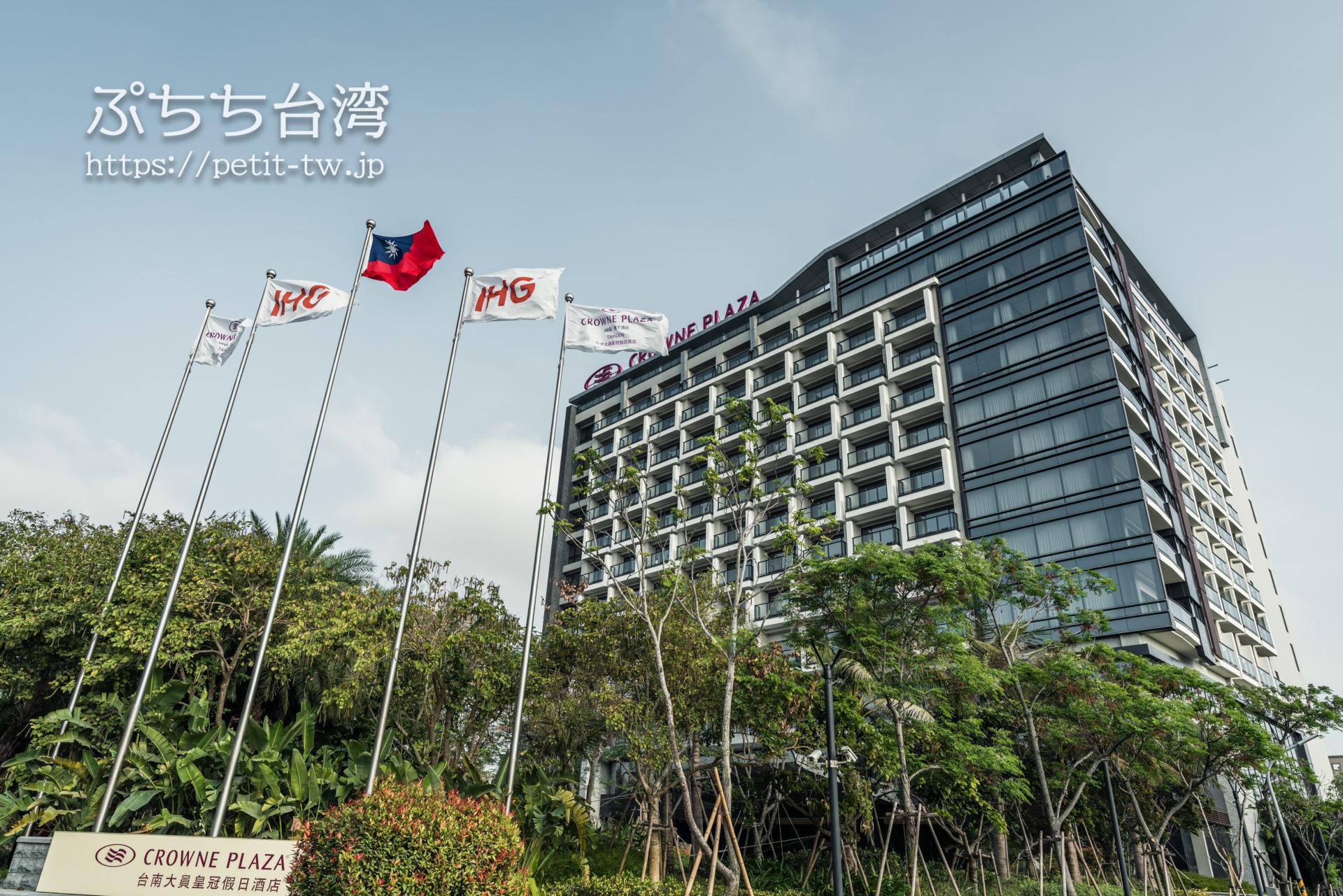クラウンプラザホテル台南の外観