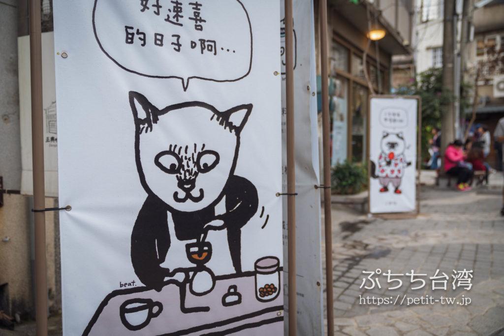 台南の正興街
