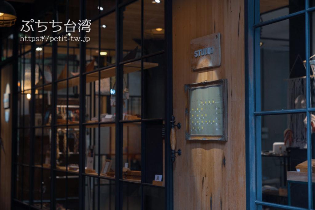 台南のアトリーウムのスタジオ
