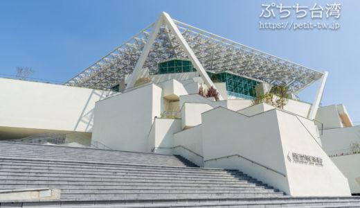 台南市美術館2館 台南に新たなランドマーク誕生!2019年1月オープン