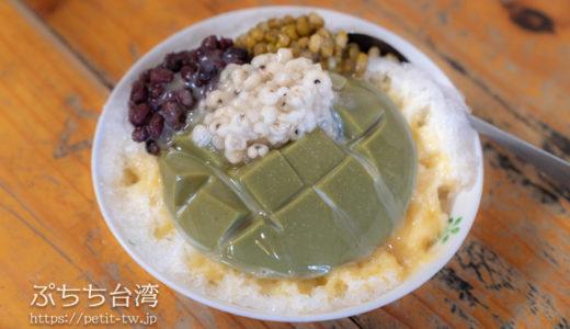 懷舊小棧豆腐冰 魅惑のふるふる豆腐スイーツ(台南)