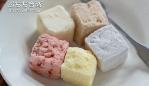 太陽牌冰品 キューブ型のアイスが可愛い!レトロな老舗アイス店(台南)