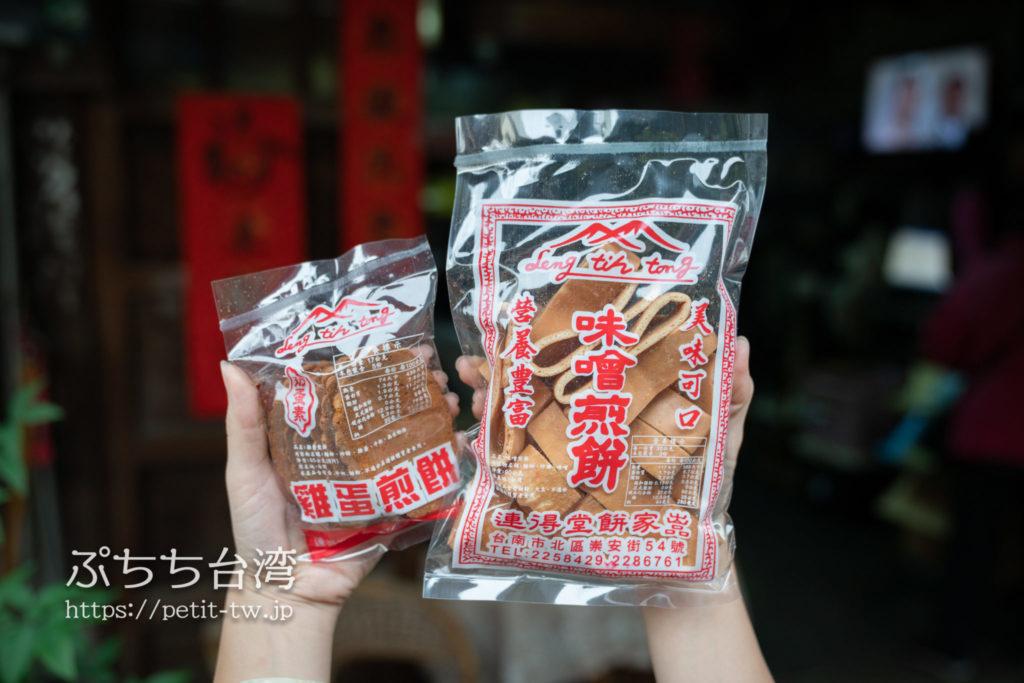 台南 連得堂餅家のお煎餅「鶏蛋煎餅」と「味噌煎餅」