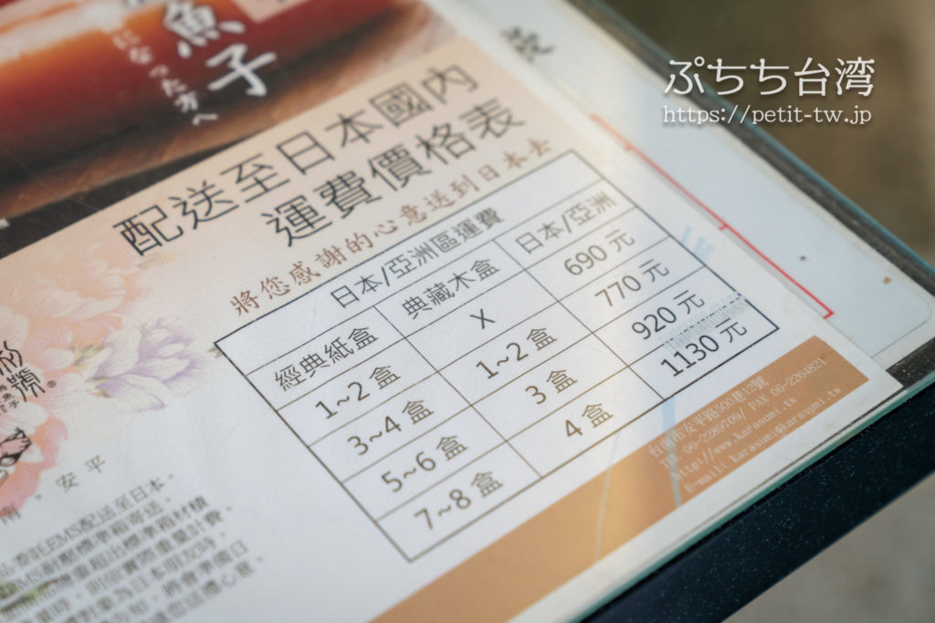 吉利號烏魚子の価格表