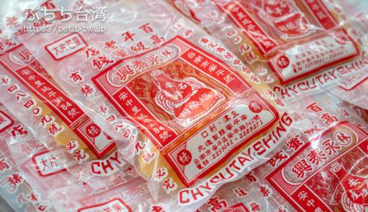 林永泰興蜜餞行 ローカルに大人気!漢方風味のドライフルーツ